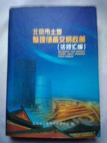 北京市土地整理储备交易政策法规汇编