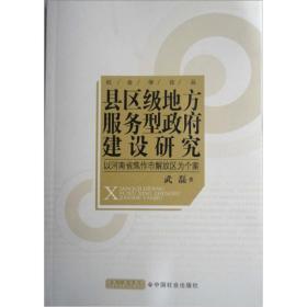 县区级地方服务型政府建设研究:以河南省焦作市解放区为个案