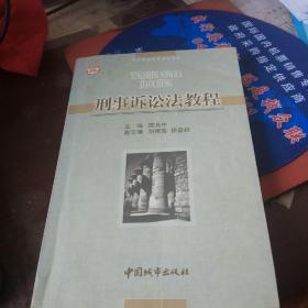 刑事诉讼法教程(中共中央党校函授学院用书)