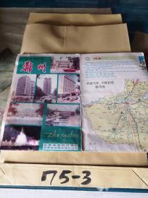 老版旅游图一张折叠 郑州