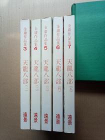远景四版《天龙八部》(全五册,平装32开。)