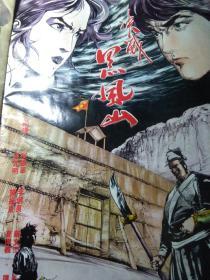 八十年代版-中华英雄  (第131期)
