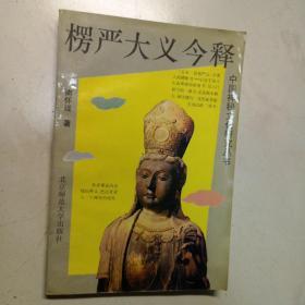 楞严大今释(中国神秘文化研究丛书)