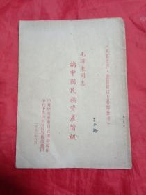毛泽东同志论中国民族资产阶级