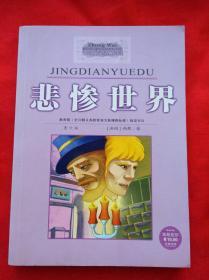 中外文学经典阅读   悲惨世界    (青少版)