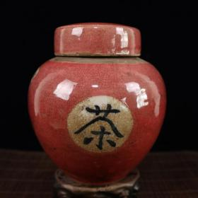 大明洪武款开片红釉茶字图纹盖罐尺寸高18.5cm宽16cm   。