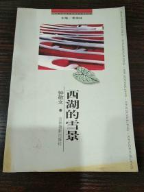 西湖的雪景(二十世纪中国著名作家散文经典).