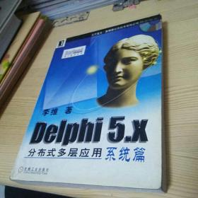 Delhpi 5.X分布式多层应用系统篇
