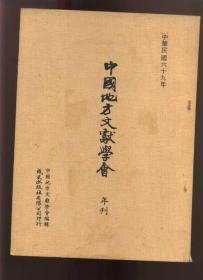 中国地方文献学会年刊