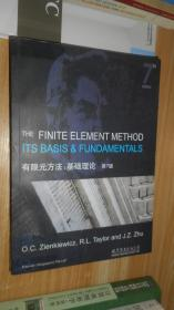 有限元方法:基础理论(第7版)