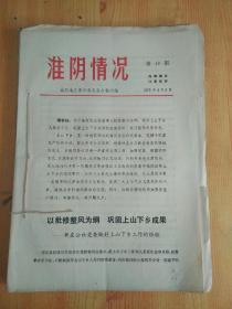 淮阴情况(1973年  共88张)