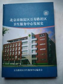 北京市海淀区万寿路社区卫生服务中心发展史