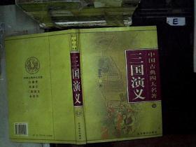 中国古典四大名著 三国演义 3