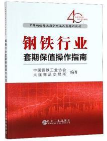 钢铁行业套期保值操作指南/中国钢铁行业期货从业人员培训教材