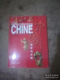 中国历史与文明(法文版)