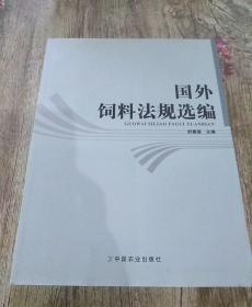 国外饲料法规选编