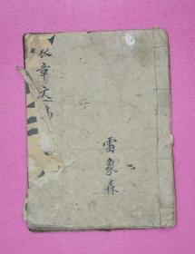 民国手抄本11 (字体工整,少见)