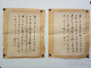 约民国时期 珂罗版画册题跋 散叶两张 汤涤 8开 比较旧 买家自己鉴定吧
