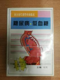 糖尿病·低血糖(内分泌代谢性疾病临床)