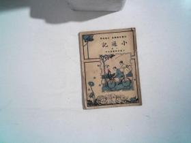外国地理 儿童知识丛书.小游记三册