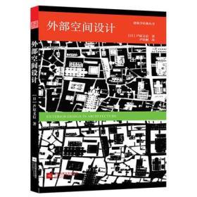 【正版书籍】外部空间设计