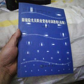 眼镜验光员职业资格培训教程(高级)(试行版)