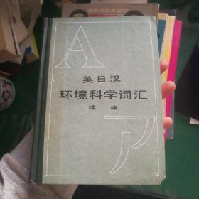 英日汉环境科学词汇续编中国环境科学出版社32开2923页日文索引和附录