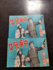 1951年初版电影版连环画(中华儿女)上下册