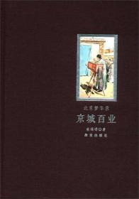 京城百业/北京梦华录