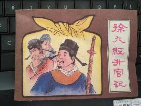 徐九经升官记(小人书)