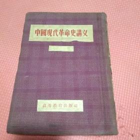 中国现代革命史讲义