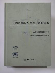TRIPS协定与发展:资料读本