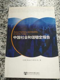 中国社会和谐稳定报告