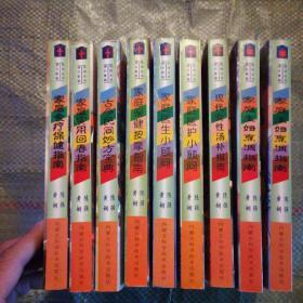 现代家庭实用丛书:9本合售