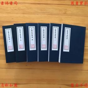 【复印件】永乐琴书集成20卷一套全-明成祖敕撰-明内府写本