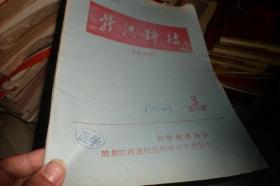 龙江科技(卫生专辑)