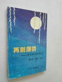 再别康桥:徐志摩诗歌赏析