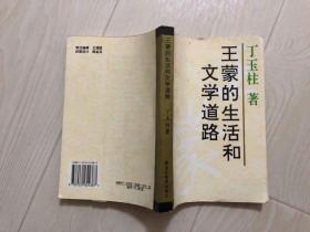 王蒙的生活和文学道路【请注意仔细看详细描述】