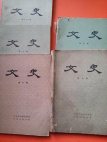 文史 第五.六.七.九.二十三辑(五本合售)【中华书局出版】