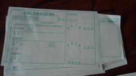 中国人民邮政汇款通知单(空白)制作者 :  中国人民邮政尺寸 :  17.5 × 9.2 cm(46个合售)