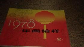 1978年画缩样(32开37页)著名年画家徐飞鸿签名本