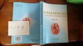 脑血管疾病研究现状与前景  品相如图