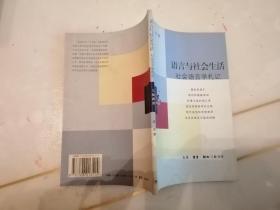语言与社会生活 社会语言学扎记