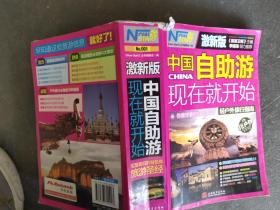 中国自助游,现在就开始激新版