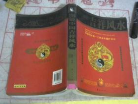 图说中国吉祥风水