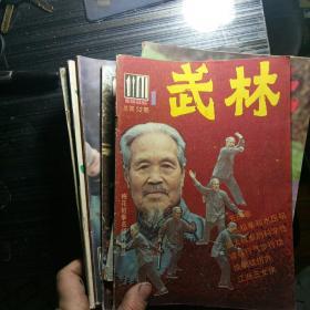 武林1986.1,3.4.5.6.7.8.11.12  共9本