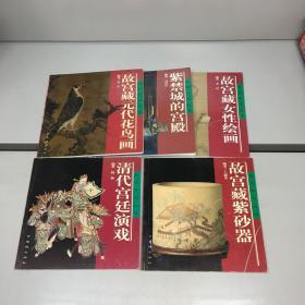 故宫知识丛书:5本合售《故宫藏紫砂器》《清代宫廷演戏》《故宫藏元代花鸟画》《紫禁城的宫殿》 《故宫藏女性绘画》