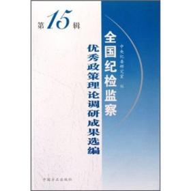 全国纪检监察优秀政策理论调研成果选编(第15辑)