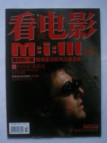 看电影2006年第10期