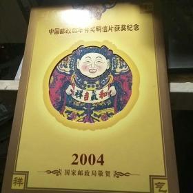 2004年中国邮政贺年有奖明信片获奖纪念(桃花坞木版年画)/88